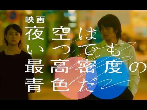 yozora-ha-itsu-demo-saikou-mitsudo-no-aoiro-da